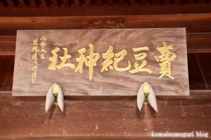 売豆記(めづき)神社(松江市雑賀町)14