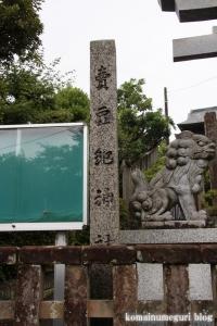 売豆記(めづき)神社(松江市雑賀町)4