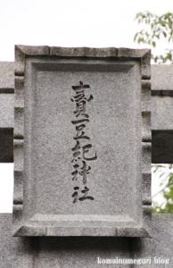 売豆記(めづき)神社(松江市雑賀町)6