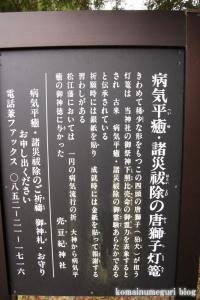 売豆記(めづき)神社(松江市雑賀町)31