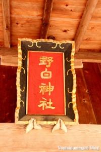 野白神社(松江市乃白町)26