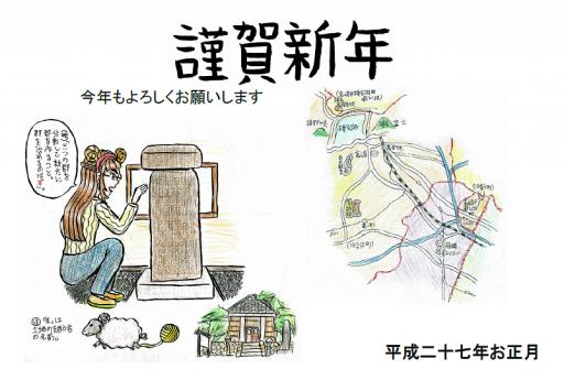 飛田さんと多胡碑の年賀状