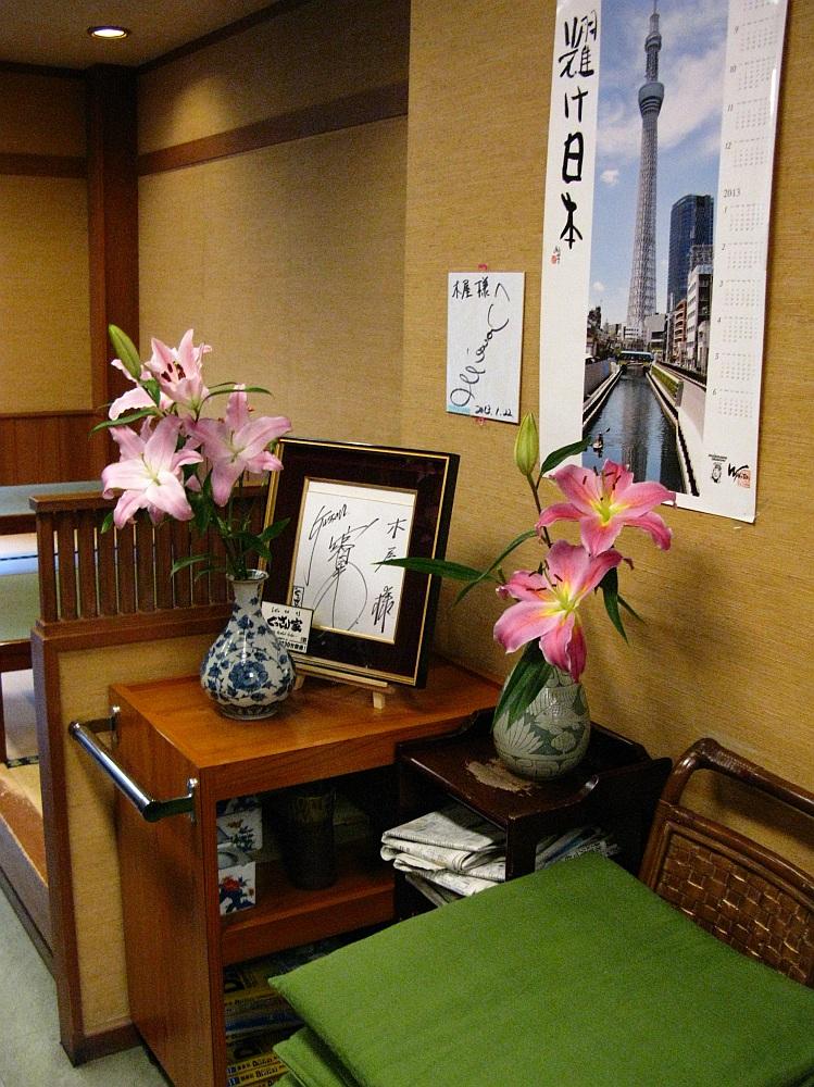 2013_04_09 市役所:鰻木屋- (10)