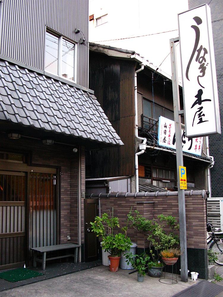 2013_04_09 市役所:鰻木屋 (6)