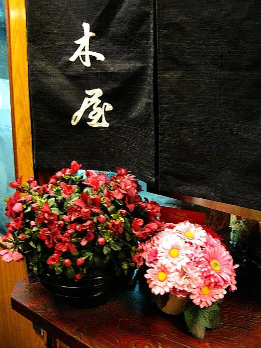 2013_04_09 市役所:鰻木屋- (12)