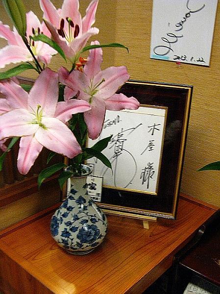 2013_04_09 市役所:鰻木屋- (11)