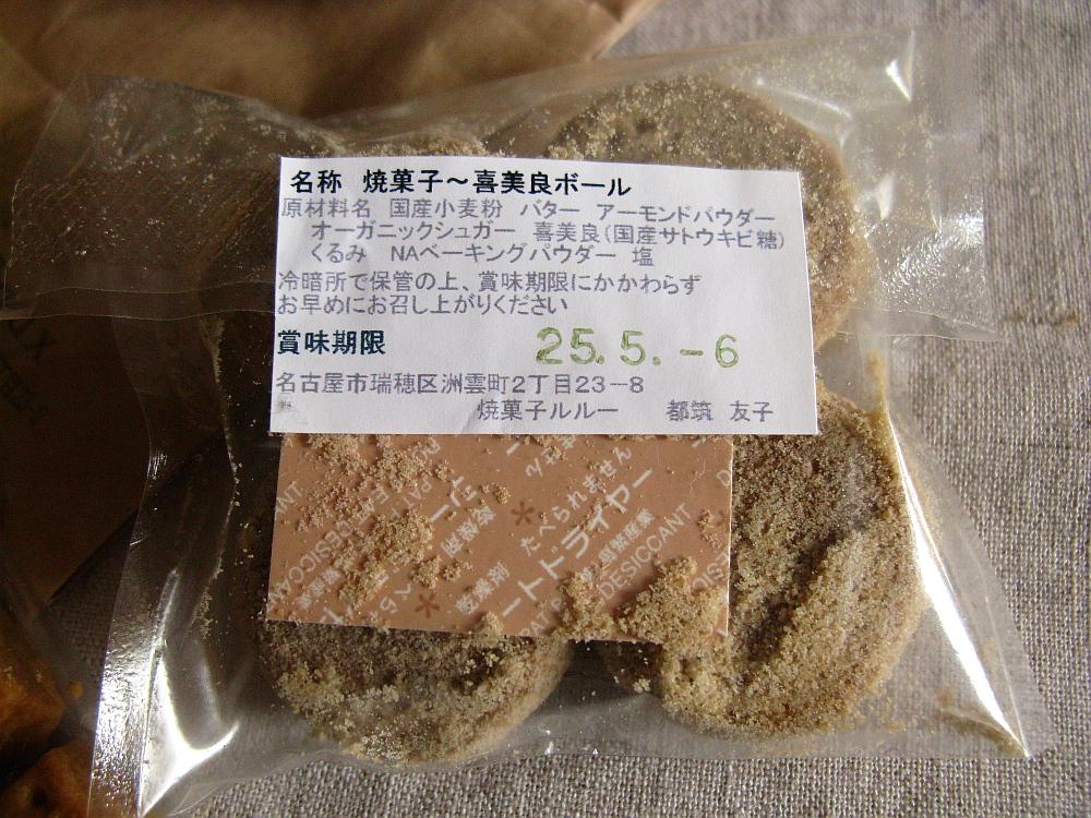 2013_04_20 桜山:焼菓子ルルー (5)