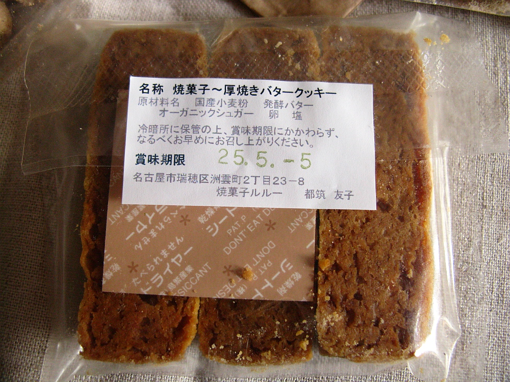 2013_04_20 桜山:焼菓子ルルー- (10)
