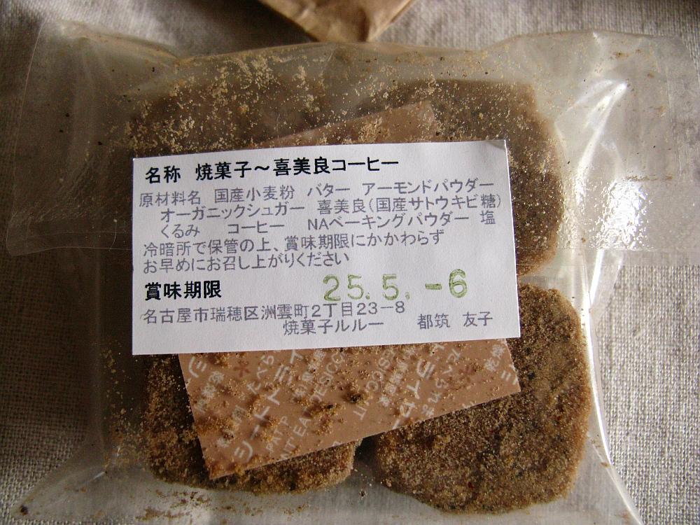 2013_04_20 桜山:焼菓子ルルー- (15)