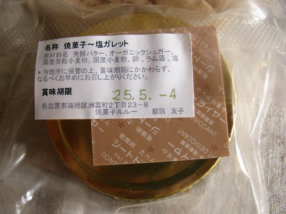 2013_04_20 桜山:焼菓子ルルー- (22)