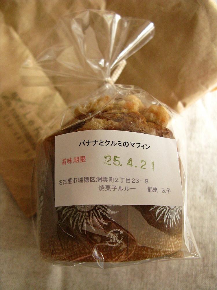 2013_04_20 桜山:焼菓子ルルー- (31)