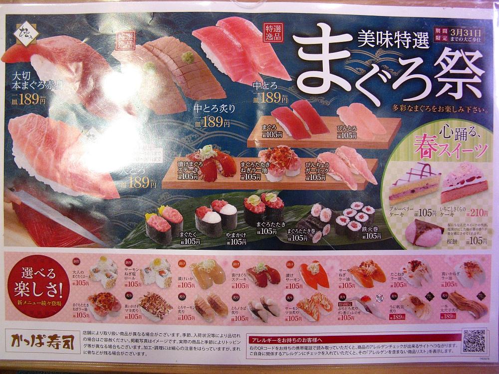2014_03_23 白壁:かっぱ寿司 (5)