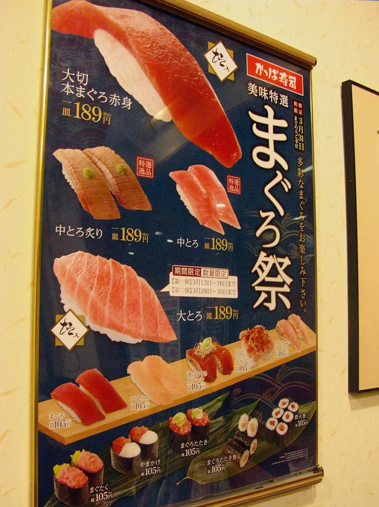 2014_03_23 白壁:かっぱ寿司 (2)