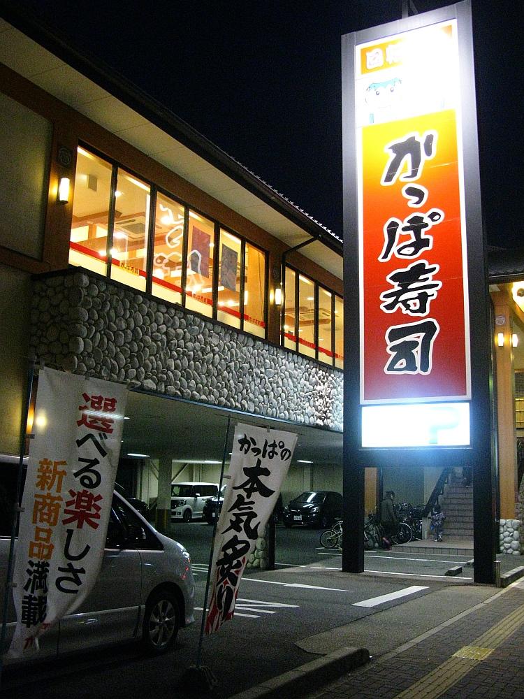 2014_03_23 白壁:かっぱ寿司 (1)