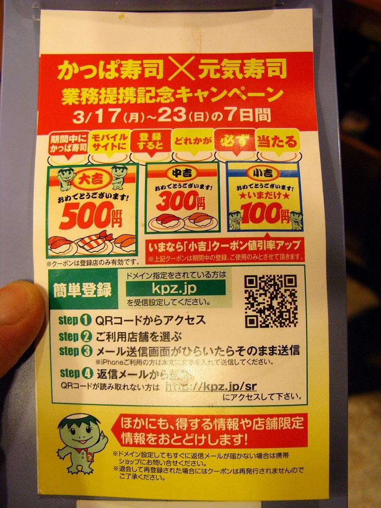 2014_03_23 白壁:かっぱ寿司 (3)