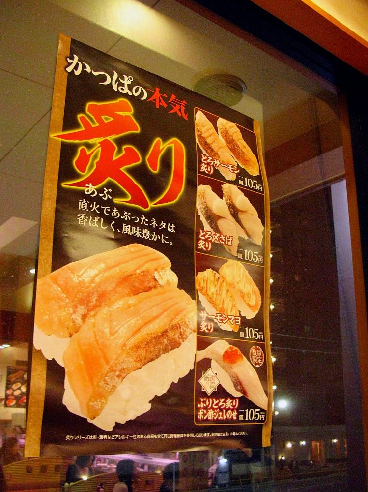 2014_03_23 白壁:かっぱ寿司 (4)