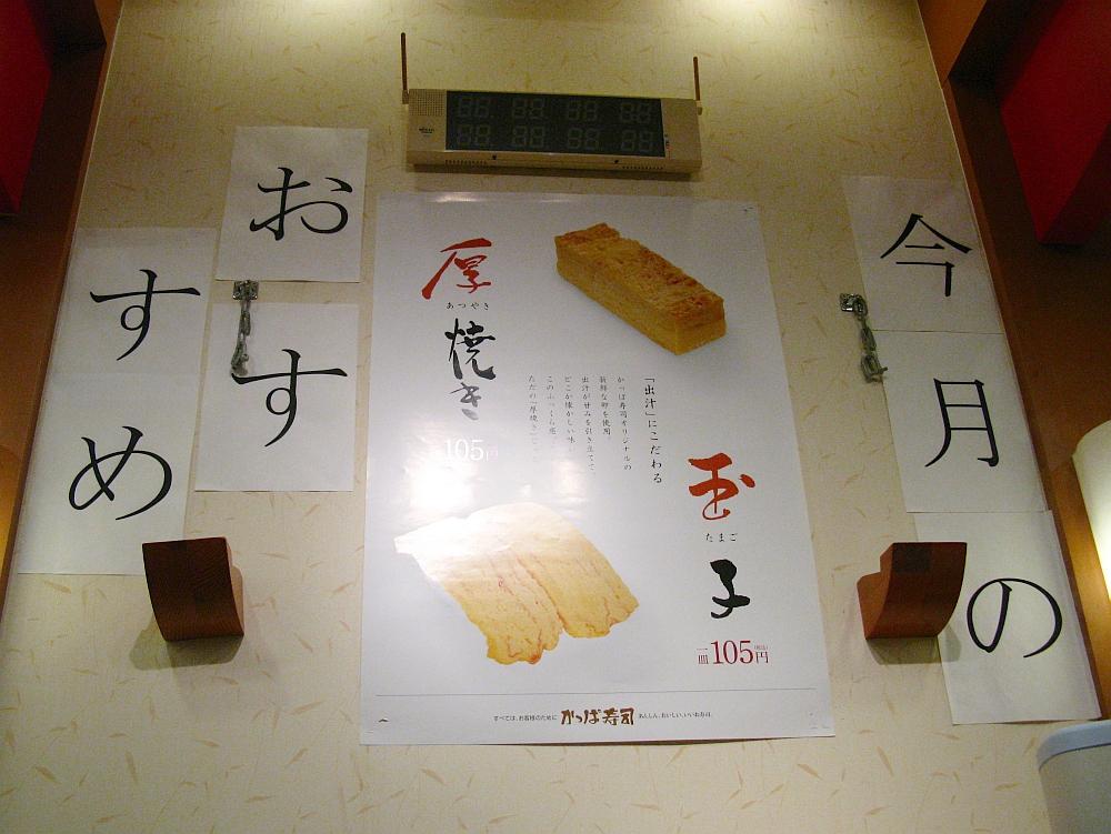 2014_03_23 白壁:かっぱ寿司 (8)