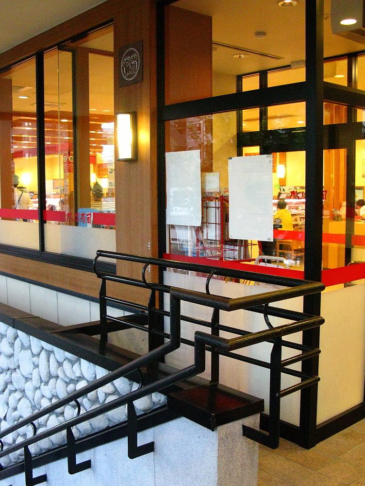 2014_09_21 白壁:かっぱ寿司002