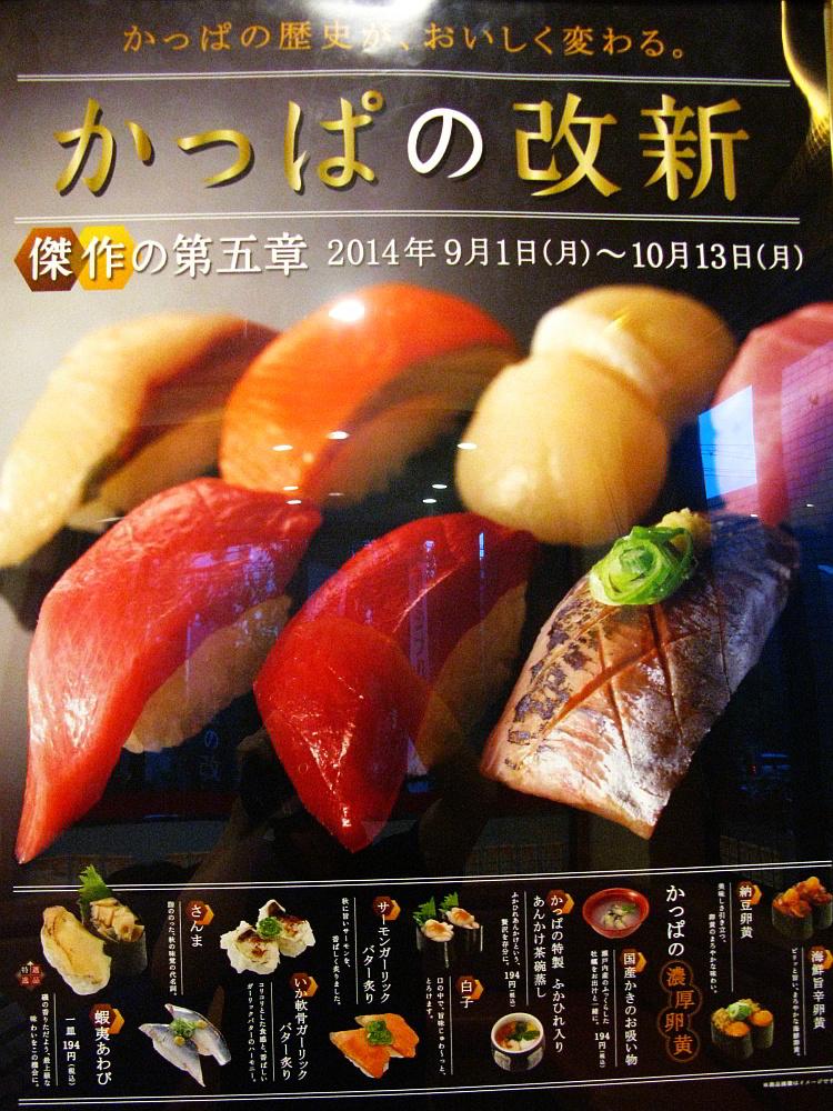 2014_09_21 白壁:かっぱ寿司004