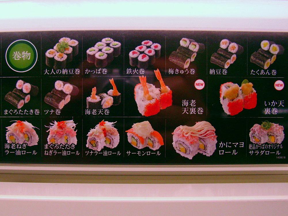 2014_09_21 白壁:かっぱ寿司005