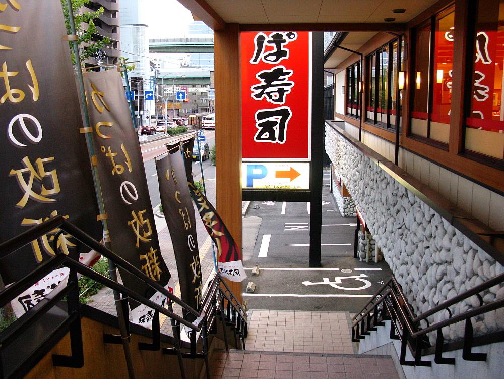 2014_09_21 白壁:かっぱ寿司001