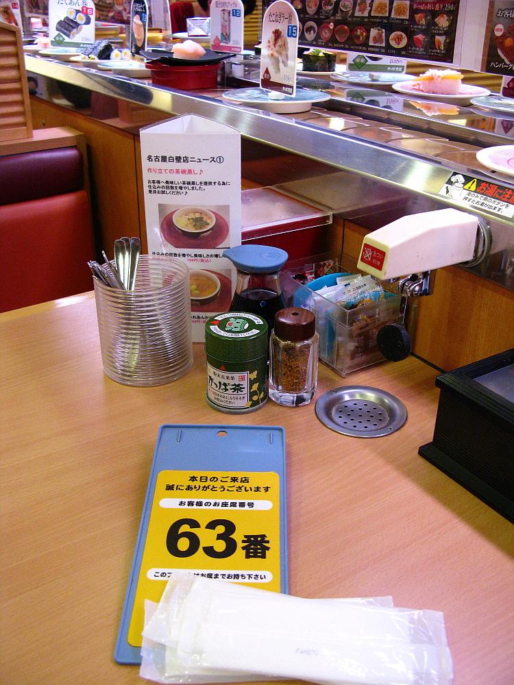 2014_09_21 白壁:かっぱ寿司006