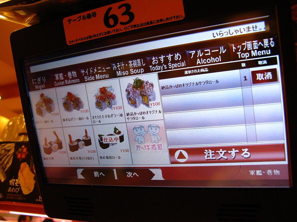2014_09_21 白壁:かっぱ寿司034