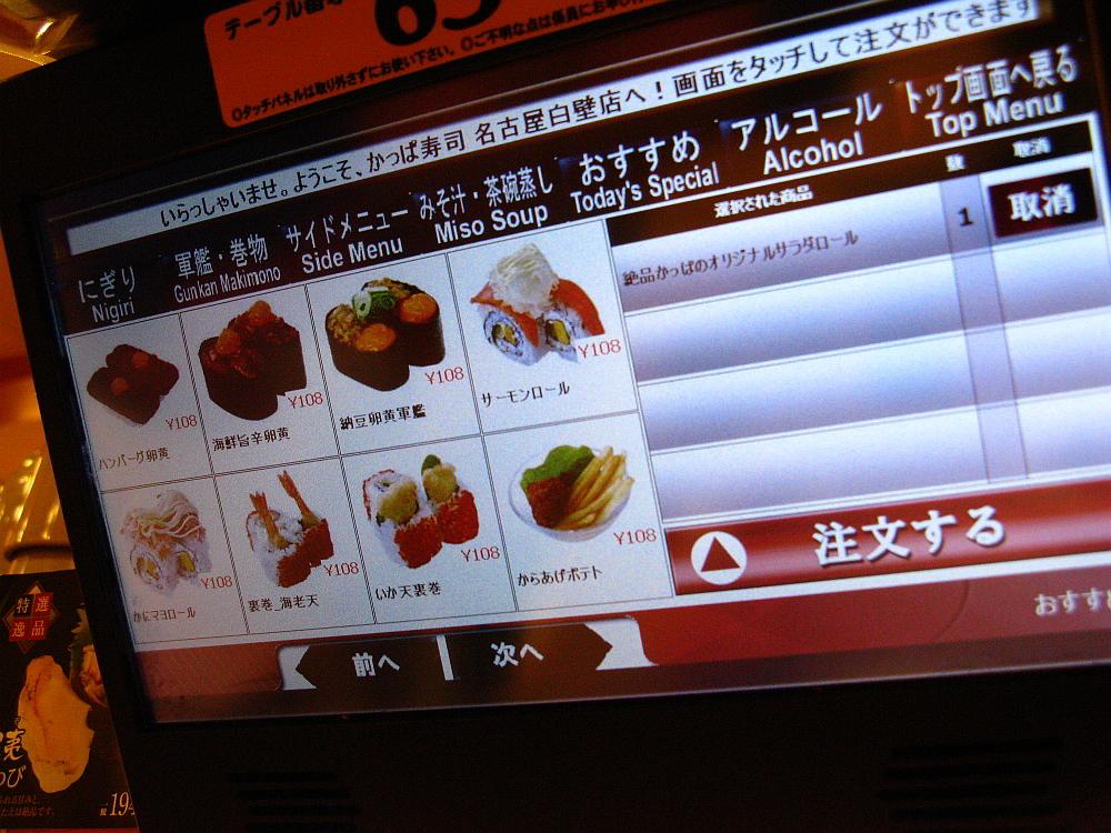 2014_09_21 白壁:かっぱ寿司035