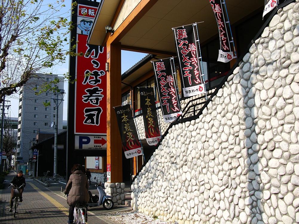 2014_12_30白壁:かっぱ寿司 (1)