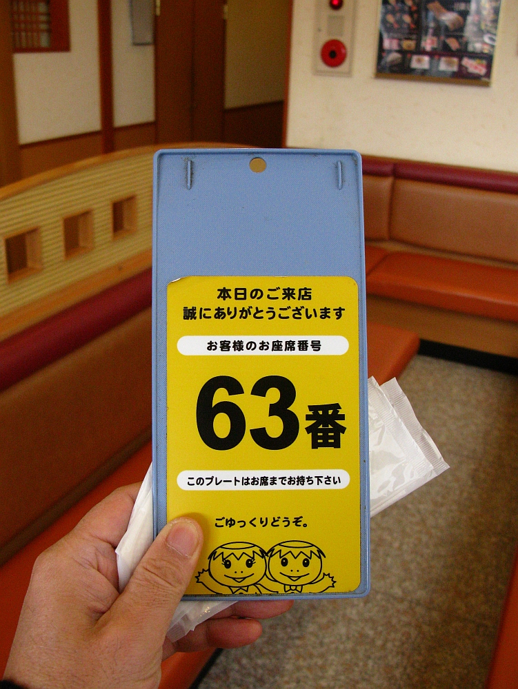 2014_12_30白壁:かっぱ寿司 (2)
