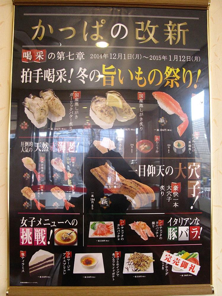 2014_12_30白壁:かっぱ寿司 (3)