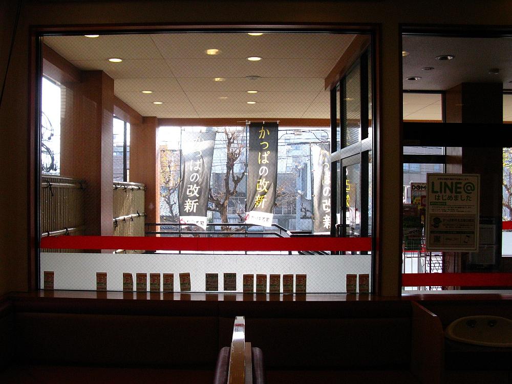 2014_12_30白壁:かっぱ寿司 (4)