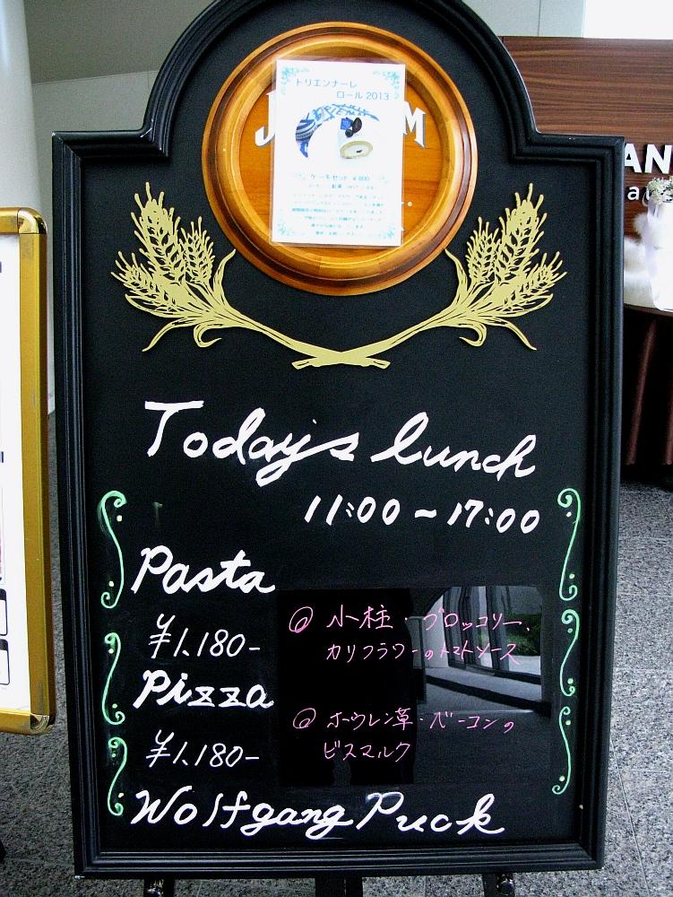 2013_09_01 栄:ウルフギャング・パックカフェ- (12)