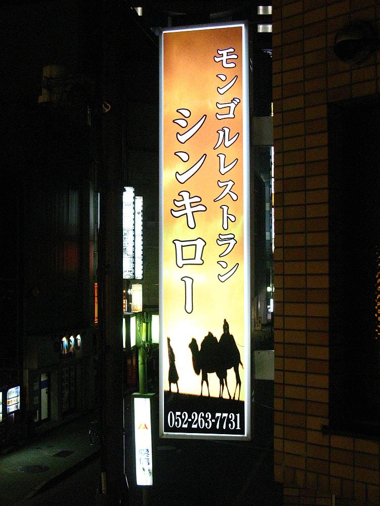 2013_12_23 栄:シンキロー (5)