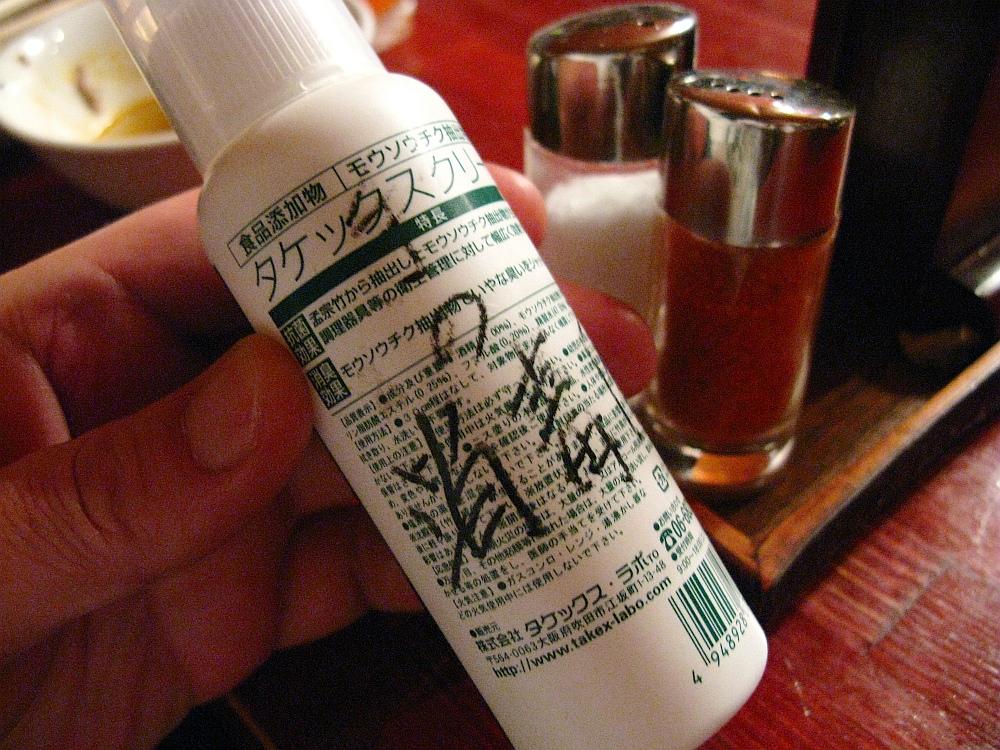 2013_12_23 栄:シンキロー- (86)