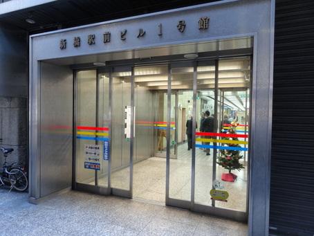 新橋駅前第一ビル21