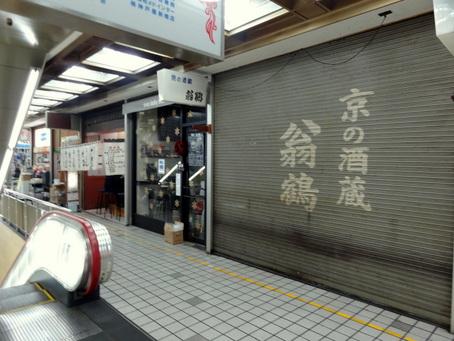 新橋駅前第一ビル26