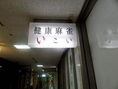 新橋駅前第一ビル30