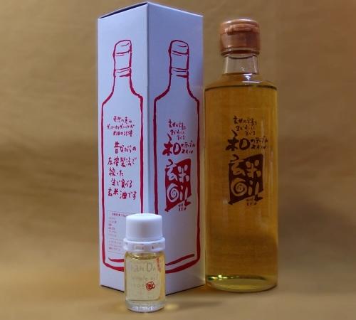 和の玄米オイル+ブランドリップミニボトル