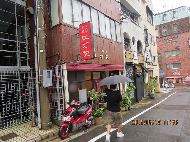 25IMG_6260片寄先生紹介の紅灯記