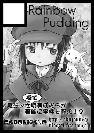 【C88】rainbow pudding cut_300