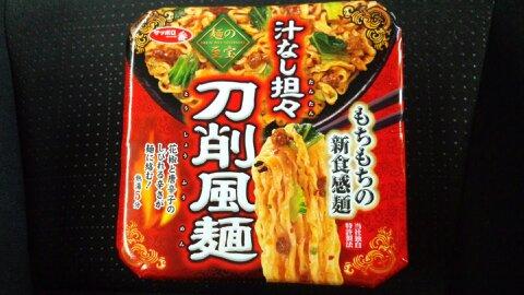 刀削風麺①