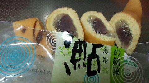 日の出若鮎 (2)
