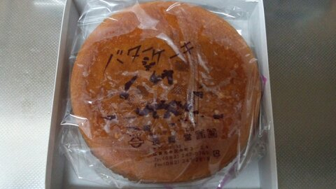 バターケーキ (3)