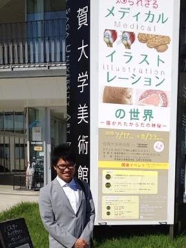 佐賀大美術館で3