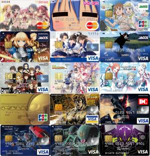 痛クレジットカード