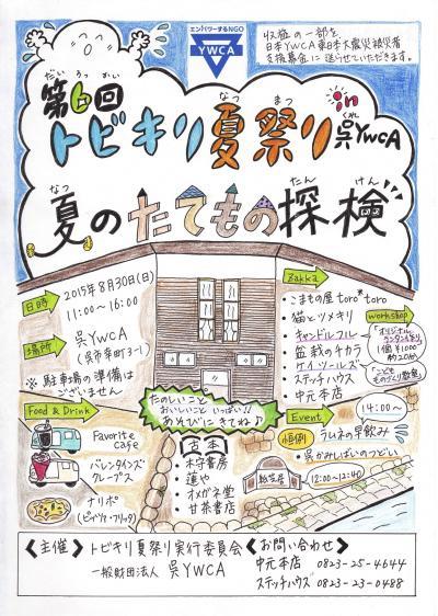 <縮小>2015年のトビキリ夏祭り/