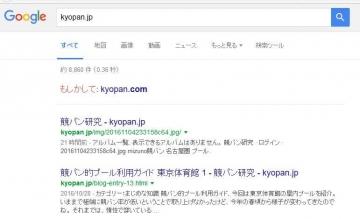 kyopan.jp 検索画面