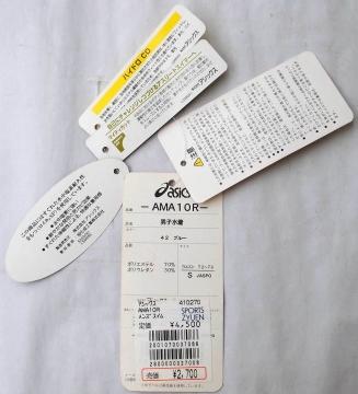 160705_競パン ハイドロCD タグ 価格 当時 安い
