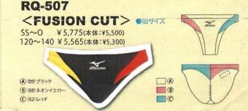 mizuno 競パン RQ-507 フュージョンカット カタログ